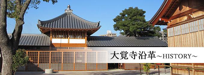 大覚寺沿革