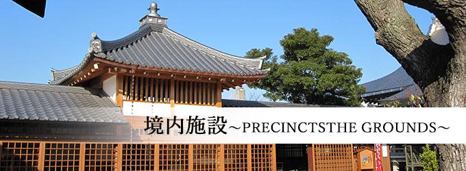 大覚寺境内施設