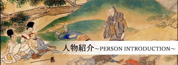 大覚寺人物紹介