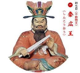 初七日 泰(しん)広(こう)王(おう)(不動明王) 殺生について取り調べる。  死後最初に通る死天(しで)の山、険しい山道を越えて初七日に秦広王の庁に辿り着く。