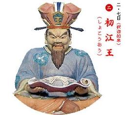 二七日 初江(しょこう)王(おう)(釈迦如来) 偸盗(盗み)について取り調べる。  悪竜の棲む「三途の川」を渡った対岸に、懸(けん)衣(ね)翁(おう)と奪(だつ)衣(え)婆(ば)のニ鬼が衣服をはぎ取り衣領樹(えりょうじゅ)の枝に掛け罪の軽重を計る。