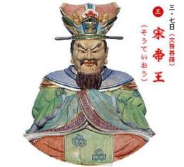 三七日 宋(そう)帝王(ていおう)(文殊菩薩) 邪淫の業について取り調べる。  手錠をかけられた亡者たちは列をなし呵責を受ける
