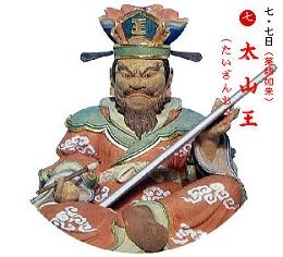 七七日 泰山(たいさん)王(おう)(薬師如来) 生まれ変わる条件を定める。  縁者が自分に変って善因を積み、冥府の自分を救ってくれる事を希求する。