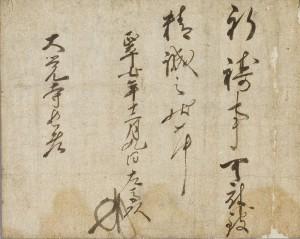 吉良満義書下 正平7年(1352)(大覚寺文書)