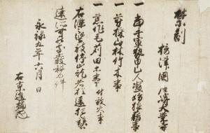 篠原長房禁制 永禄9年(1566)(大覚寺文書)