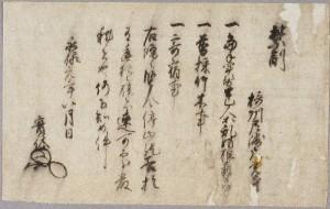 三好実休禁制 永録元年(1558)(大覚寺文書)