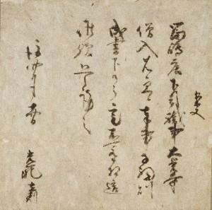 赤松光範書状 延文5年・乎 (大覚寺文書) (みつのり:赤松範資の長男。父の死後,摂津守護を継ぐ。)