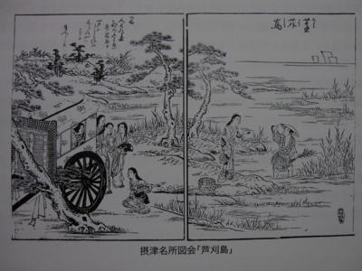 摂津名所図会「芦刈島」