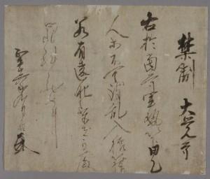 楠木正儀禁制 正平16年(1361)(大覚寺文書)