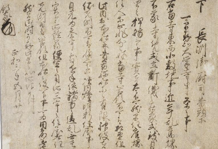 長洲御厨領家下文正和3年(1314)5月21日(大覚寺文書)