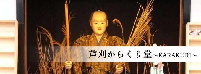 大覚寺「芦刈からくり堂」
