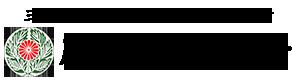 尼崎 月峯山大覚寺 三帝勅願所(第八十九代・後深草天皇、第九十一代・後宇多天皇、第九十三代・後伏見天皇)
